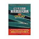 CD-ビジネス技術 実用英語大辞典 第4版