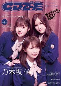 CDでーた2020 下[SHI-MO](46) (カドカワエンタメムック)