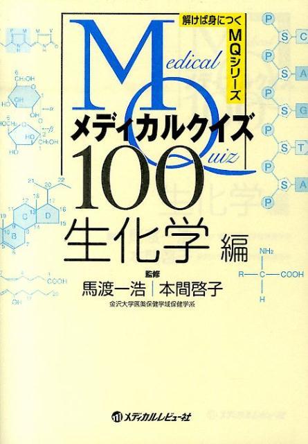 メディカルクイズ100(生化学編) (解けば身につくMQシリーズ) [ 馬渡一浩 ]