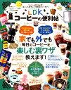 コーヒーの便利帖 LDK特別編集 (晋遊舎ムック 便利帖シリーズ 026)