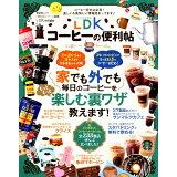 コーヒーの便利帖 (晋遊舎ムック 便利帖シリーズ 026)