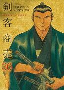 剣客商売(36巻)
