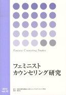 フェミニストカウンセリング研究(vol.10)