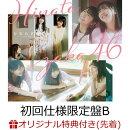 【楽天ブックス限定先着特典】ひなたざか (初回仕様限定盤 Type-B CD+Blu-ray) (ステッカー(通常盤絵柄))