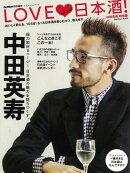 【バーゲン本】LOVE・日本酒! 中田英寿特別版