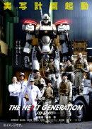 THE NEXT GENERATION-パトレイバーー 第7章 限定版【Blu-ray】