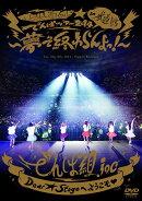 ワールドワイド☆でんぱツアー2014 in 日本武道館〜夢で終わらんよっ!〜