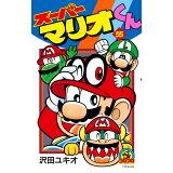 スーパーマリオくん(55) (コロコロコミックス)