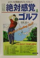 〈図解〉絶対感覚ゴルフ