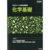 マーク式総合問題集化学基礎(2020) (河合塾SERIES)