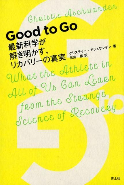 Good to Go 最新科学が解き明かす、リカバリーの真実 [ クリスティー・アシュワンデン ]