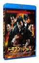 ドラゴン×マッハ!【Blu-ray】 [ トニー・ジャー ]