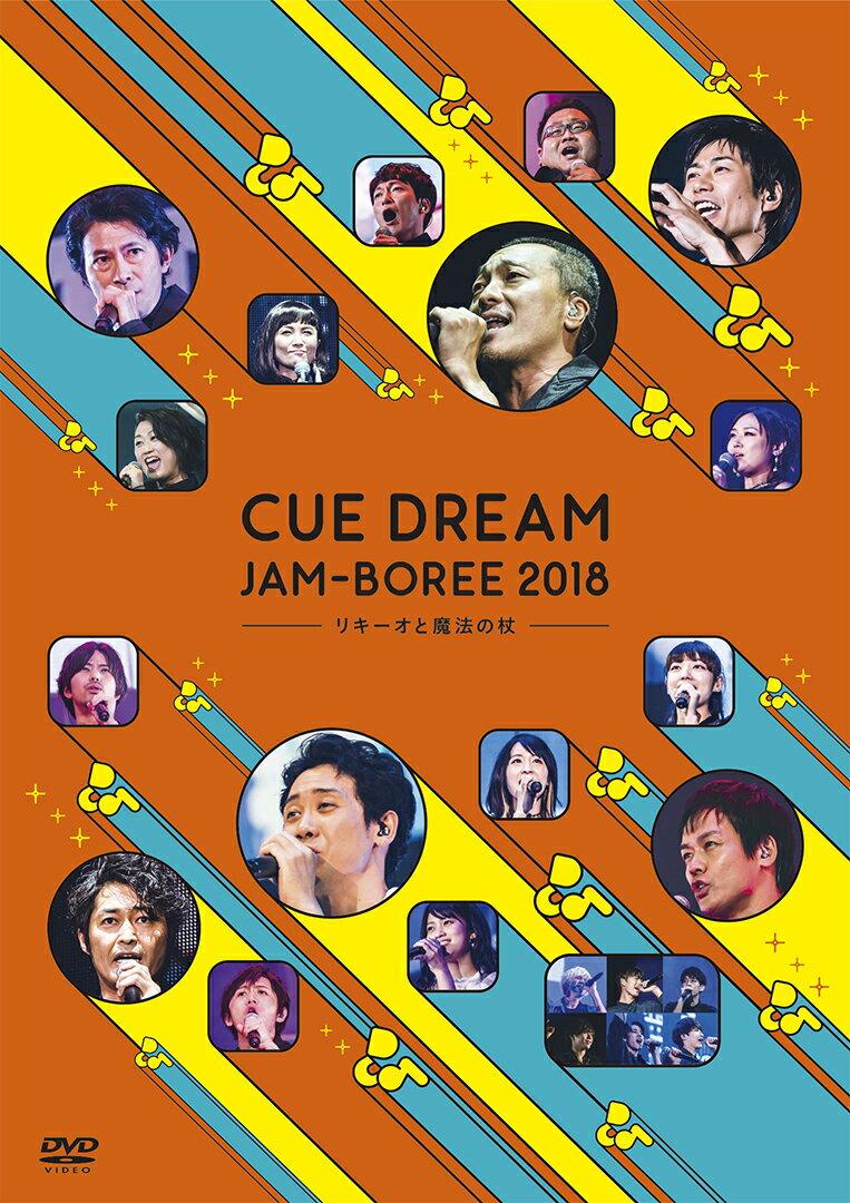 CUE DREAM JAM-BOREE 2018 -リキーオと魔法の杖ー [ 大泉洋 ]