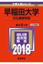 早稲田大学(文化構想学部)(2018) (大学入試シリーズ)
