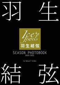 羽生結弦SEASON PHOTOBOOK 2020-2021 Ice Jewels [ 田中宣明 ]