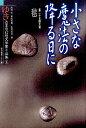 ゆきのまち幻想文学賞小品集(25) 小さな魔法の降る日に [ ゆきのまち通信 ]
