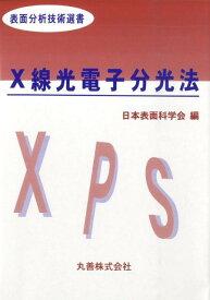 X線光電子分光法 (表面分析技術選書) [ 日本表面科学会 ]