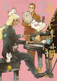 おじさまと猫(7) 特装版 (SEコミックスプレミアム) [ 桜井海 ]