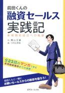 前田くんの融資セールス実践記