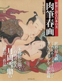 世界に誇る日本の美 肉筆春画 (タツミムック) [ 早川聞多 ]