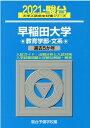 早稲田大学教育学部ー文系(2021) 過去5か年 (大学入試完全対策シリーズ) [ 駿台予備学校 ]