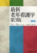 最新老年看護学(2019年版)第3版