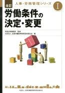 人事・労務管理シリーズ(1)全訂