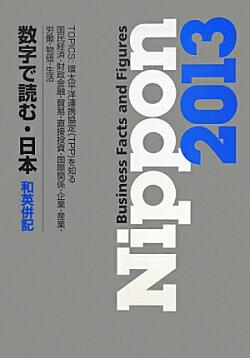 Nippon(2013)