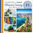 ISLAND CAFE meets Hawaii Cruising Radio Mixed by Vance K [ Vance K ]