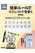 簡単ルールできれいな字を書く(常用漢字2136モデル字集)