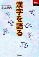 漢字を語る