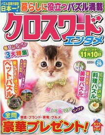 クロスワードエンタメ(Vol.29) (SUN-MAGAZINE MOOK)