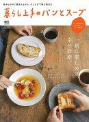 【バーゲン本】暮らし上手のパンとスープ