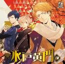 NRPCシリーズ ドラマCD「水戸黄門」第4巻 (CD+DVD)