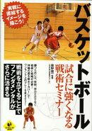 バスケットボール試合に強くなる戦術セミナー
