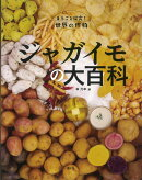 ジャガイモの大百科