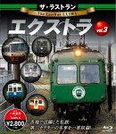 ザ・ラストラン エクストラ vol.3【Blu-ray】