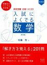 高校受験 合格への201 新装版 入試によくでる数学 標準編 [ 佐藤茂 ]