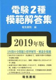 電験2種模範解答集 2019年版 [ 電気書院 ]