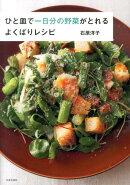ひと皿で一日分の野菜がとれるよくばりレシピ
