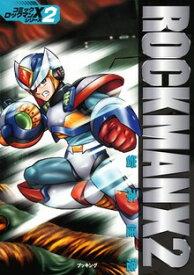 ロックマンX 2 (コミック・ロックマンXシリーズ) [ 岩本佳浩 ]