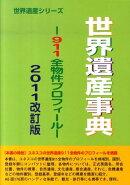 世界遺産事典2011改訂版