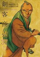 剣客商売(37巻)