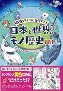 【バーゲン本】日本と世界のモノ歴史113-明日ともだちに自慢できる
