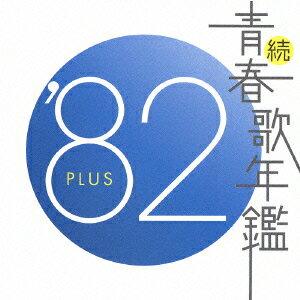 続 青春歌年鑑 '82 PLUS [ (オムニバス) ]