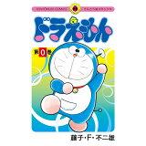 ドラえもん(第0巻) (てんとう虫コミックス)