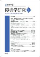 障害学研究(1)