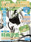 かつくら(vol.7(2013夏))