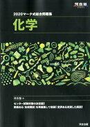 マーク式総合問題集化学(2020)