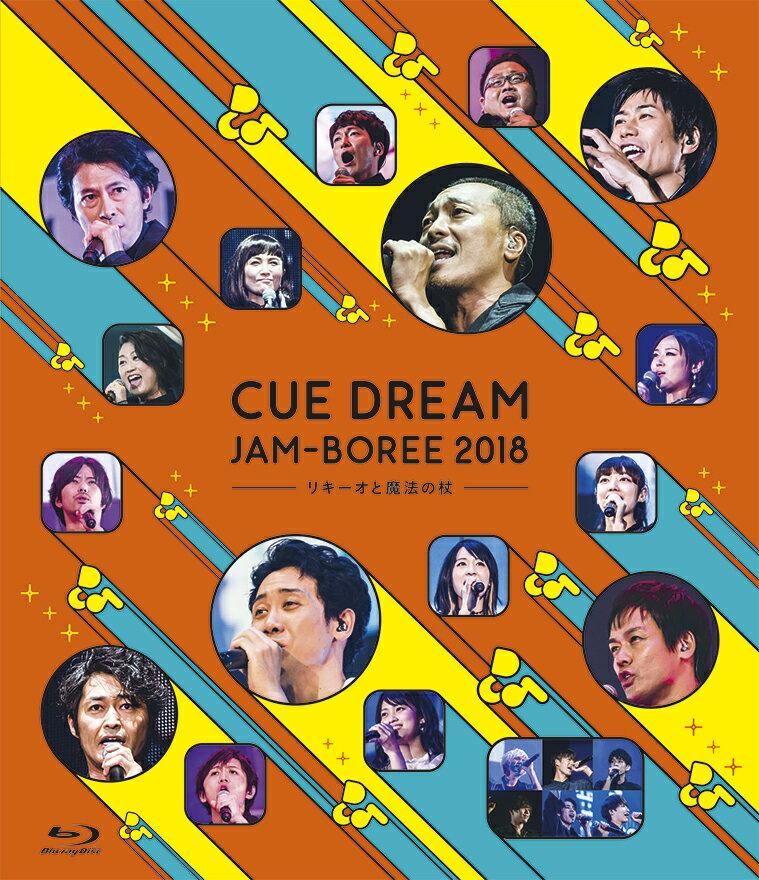 CUE DREAM JAM-BOREE 2018 -リキーオと魔法の杖ー【Blu-ray】 [ (V.A.) ]
